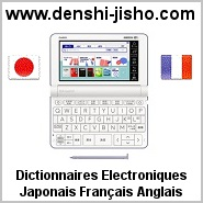 Denshi Jisho